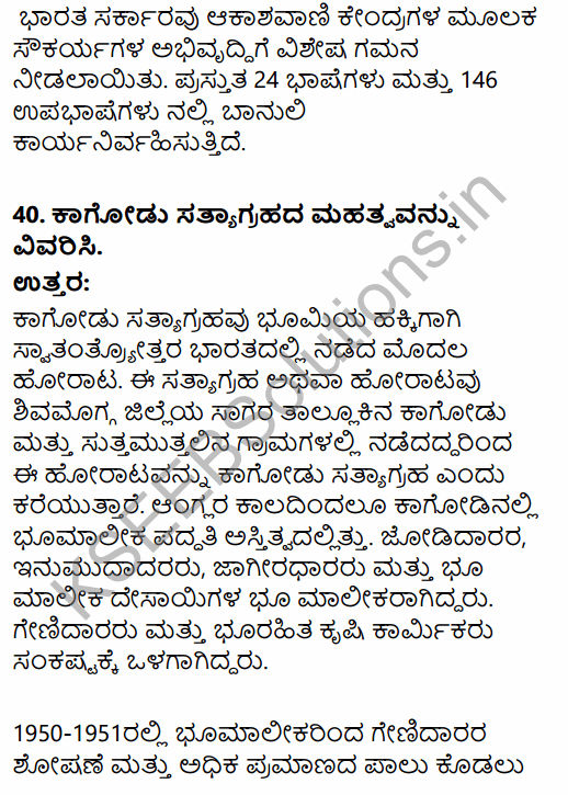 2nd PUC Sociology Previous Year Question Paper March 2019 in Kannada 20