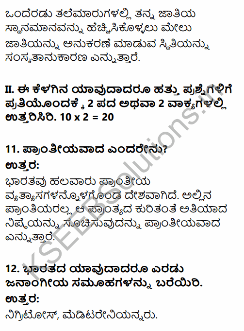 2nd PUC Sociology Previous Year Question Paper March 2019 in Kannada 4