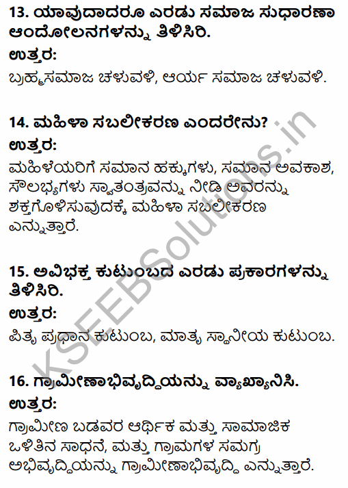 2nd PUC Sociology Previous Year Question Paper March 2019 in Kannada 5