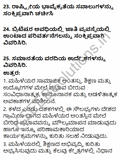 2nd PUC Sociology Previous Year Question Paper March 2019 in Kannada 8
