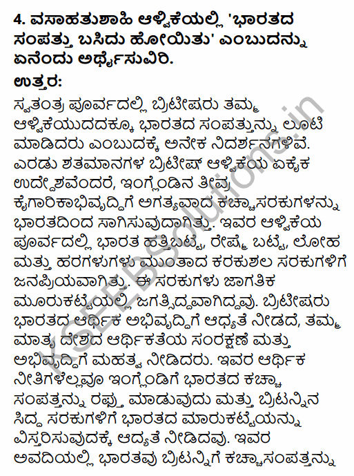 1st PUC Economics Question Bank Chapter 1 Indian Economy on the Eve of Independence in Kannada 13