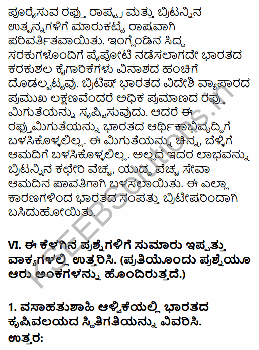 1st PUC Economics Question Bank Chapter 1 Indian Economy on the Eve of Independence in Kannada 14