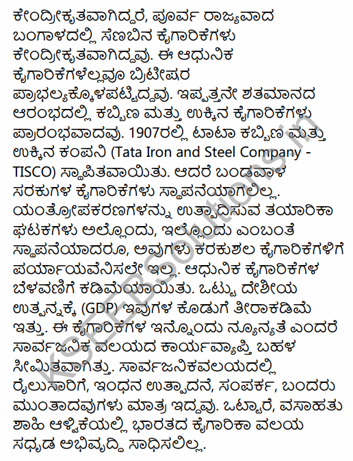 1st PUC Economics Question Bank Chapter 1 Indian Economy on the Eve of Independence in Kannada 18