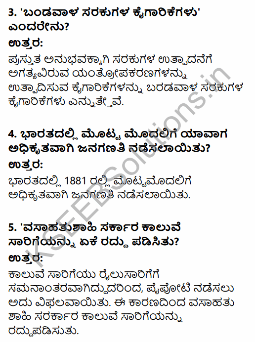 1st PUC Economics Question Bank Chapter 1 Indian Economy on the Eve of Independence in Kannada 5