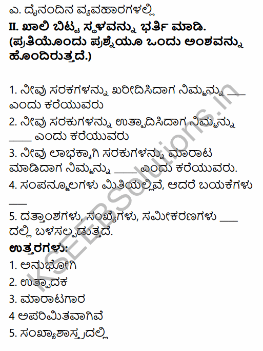 1st PUC Economics Question Bank Chapter 1 Introduction in Kannada 12