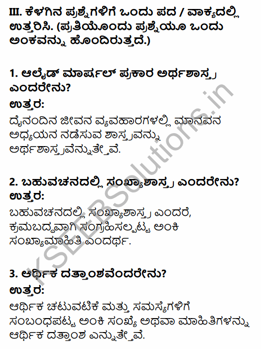 1st PUC Economics Question Bank Chapter 1 Introduction in Kannada 13