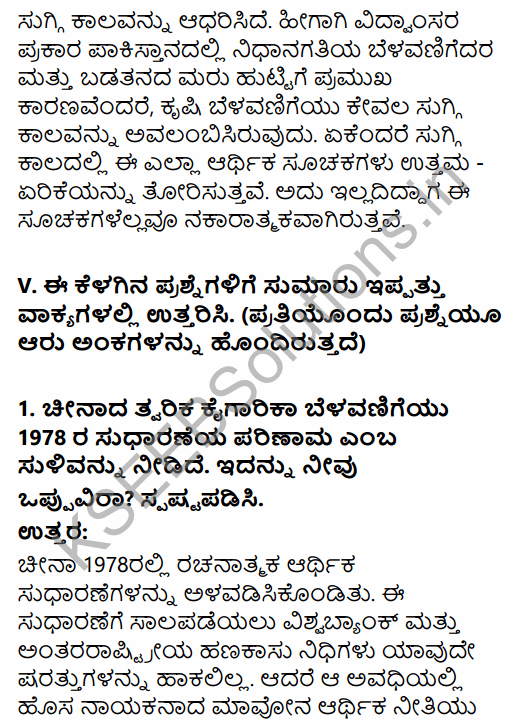 1st PUC Economics Question Bank Chapter 10 Comparative Development Experience of India with its Neighbours in Kannada 13