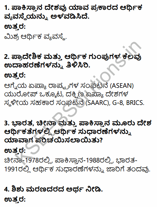1st PUC Economics Question Bank Chapter 10 Comparative Development Experience of India with its Neighbours in Kannada 2