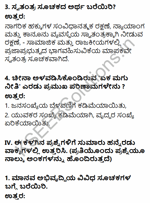 1st PUC Economics Question Bank Chapter 10 Comparative Development Experience of India with its Neighbours in Kannada 6