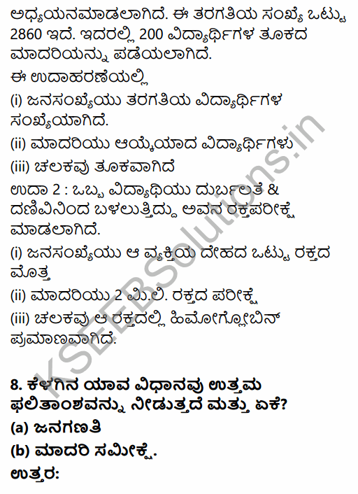 1st PUC Economics Question Bank Chapter 2 Collection of Data in Kannada 10