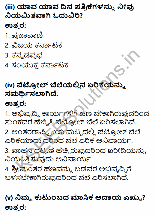 1st PUC Economics Question Bank Chapter 2 Collection of Data in Kannada 2