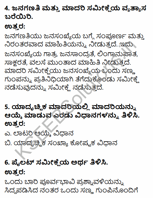 1st PUC Economics Question Bank Chapter 2 Collection of Data in Kannada 21