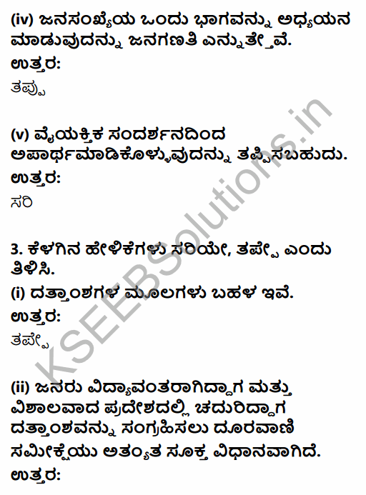 1st PUC Economics Question Bank Chapter 2 Collection of Data in Kannada 4