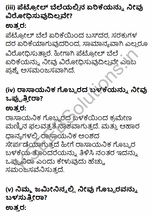 1st PUC Economics Question Bank Chapter 2 Collection of Data in Kannada 7