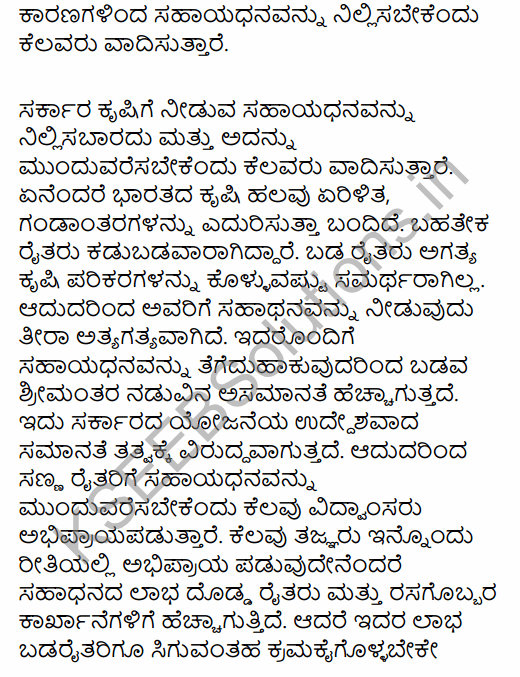 1st PUC Economics Question Bank Chapter 2 Indian Economy 1950-1990 in Kannada 16