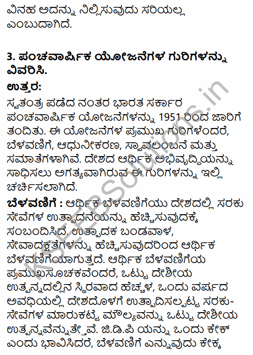 1st PUC Economics Question Bank Chapter 2 Indian Economy 1950-1990 in Kannada 17