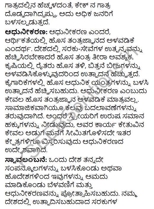 1st PUC Economics Question Bank Chapter 2 Indian Economy 1950-1990 in Kannada 18