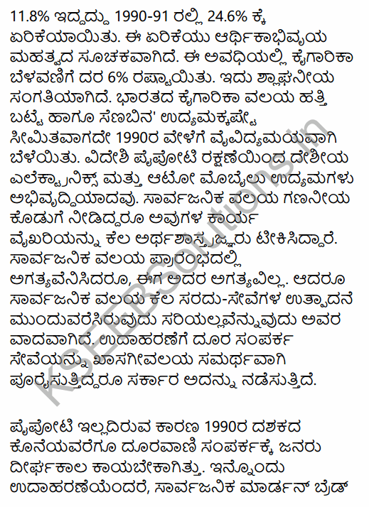 1st PUC Economics Question Bank Chapter 2 Indian Economy 1950-1990 in Kannada 22