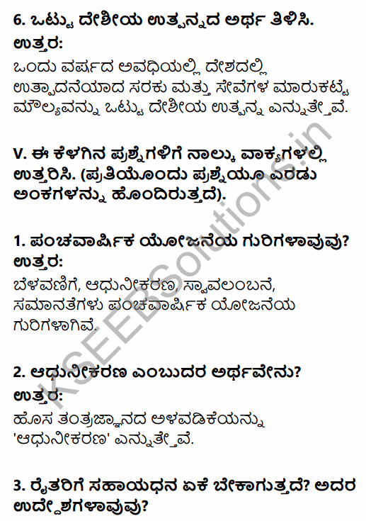 1st PUC Economics Question Bank Chapter 2 Indian Economy 1950-1990 in Kannada 5