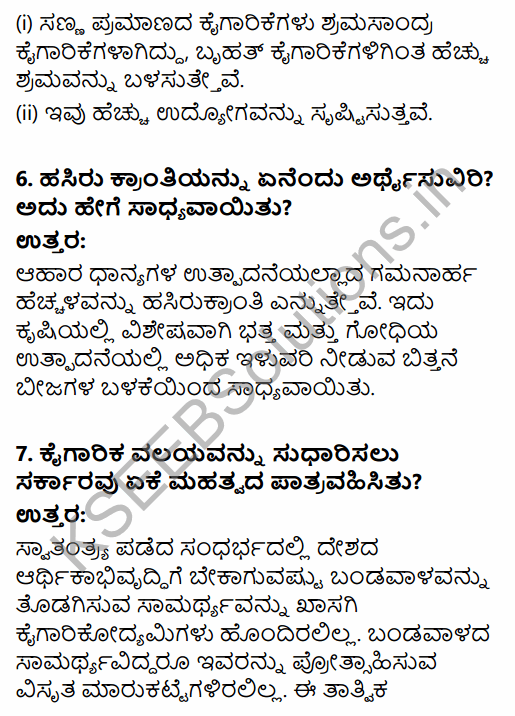 1st PUC Economics Question Bank Chapter 2 Indian Economy 1950-1990 in Kannada 7