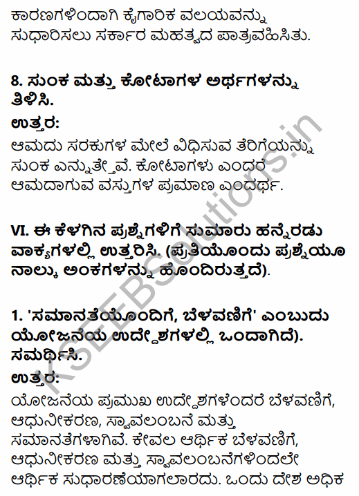 1st PUC Economics Question Bank Chapter 2 Indian Economy 1950-1990 in Kannada 8