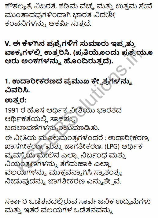 1st PUC Economics Question Bank Chapter 3 Liberalisation, Privatisation and Globalisation – An Appraisal in Kannada 13