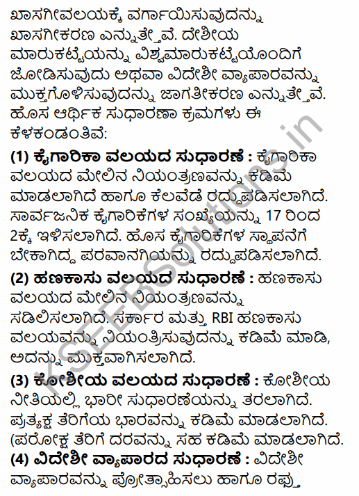 1st PUC Economics Question Bank Chapter 3 Liberalisation, Privatisation and Globalisation – An Appraisal in Kannada 14