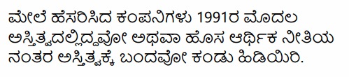 1st PUC Economics Question Bank Chapter 3 Liberalisation, Privatisation and Globalisation – An Appraisal in Kannada 17