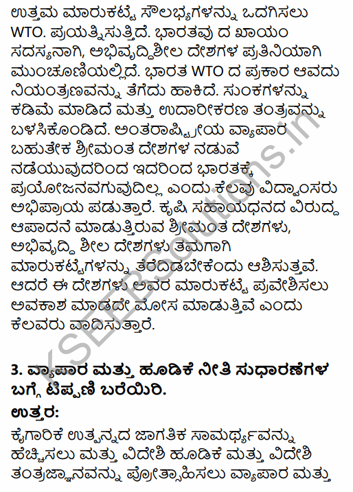 1st PUC Economics Question Bank Chapter 3 Liberalisation, Privatisation and Globalisation – An Appraisal in Kannada 8