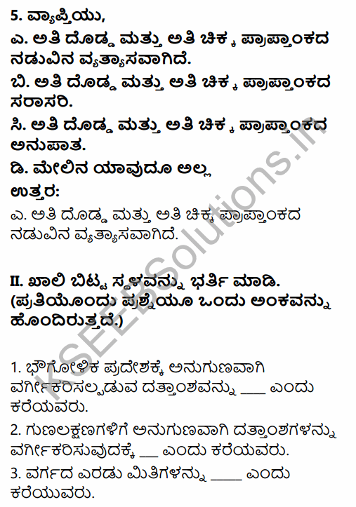 1st PUC Economics Question Bank Chapter 3 Organisation of Data in Kannada 13