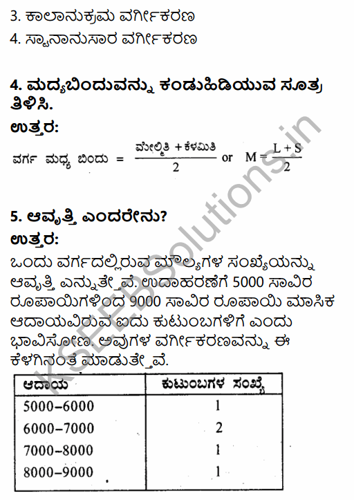 1st PUC Economics Question Bank Chapter 3 Organisation of Data in Kannada 19