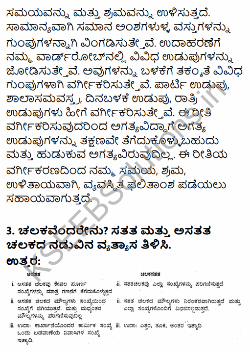 1st PUC Economics Question Bank Chapter 3 Organisation of Data in Kannada 4
