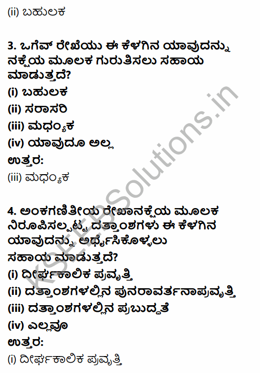 1st PUC Economics Question Bank Chapter 4 Presentation of Data in Kannada 2