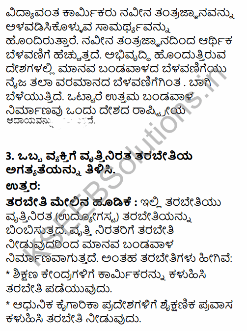 1st PUC Economics Question Bank Chapter 5 Human Capital Formation in India in Kannada 12