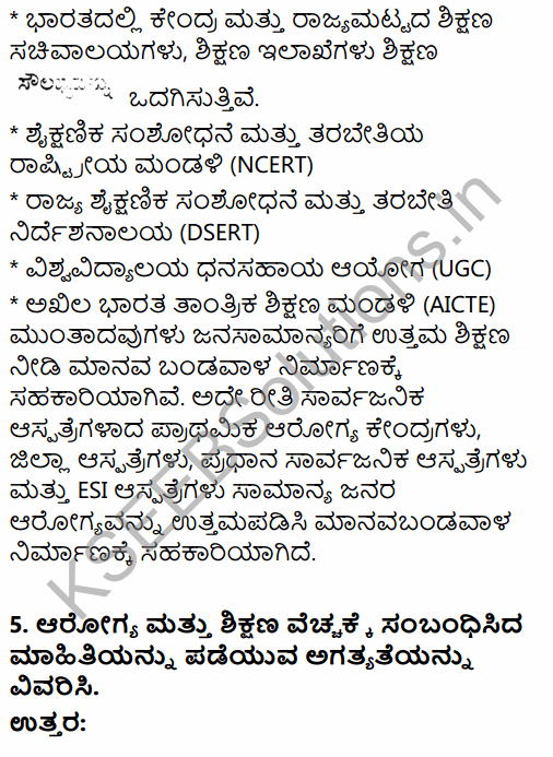 1st PUC Economics Question Bank Chapter 5 Human Capital Formation in India in Kannada 14