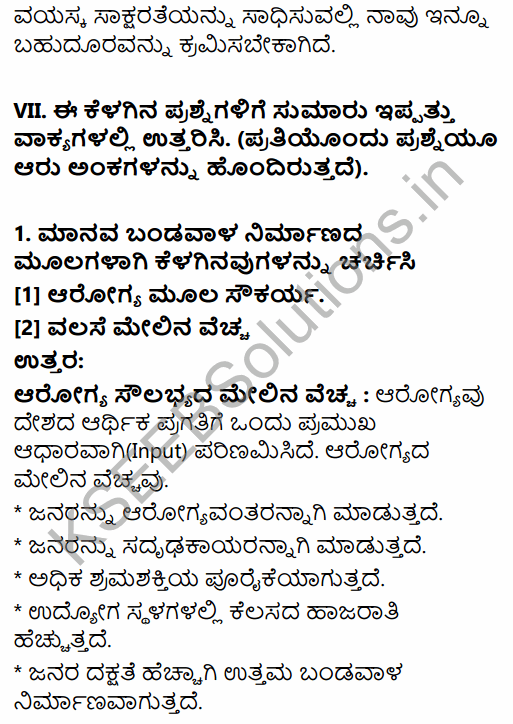 1st PUC Economics Question Bank Chapter 5 Human Capital Formation in India in Kannada 17