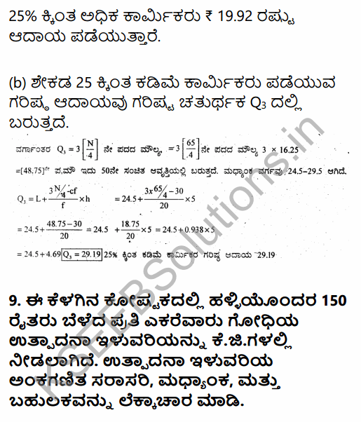 1st PUC Economics Question Bank Chapter 5 Measures of Central Tendency in Kannada 11