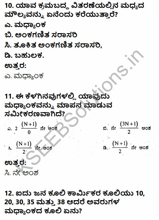 1st PUC Economics Question Bank Chapter 5 Measures of Central Tendency in Kannada 19