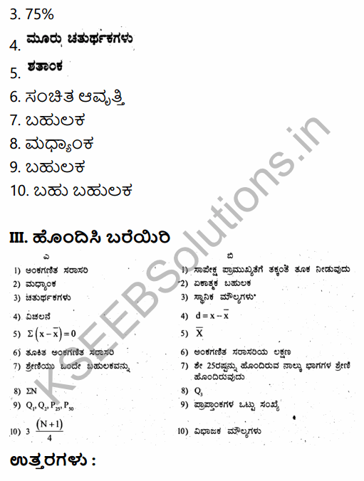 1st PUC Economics Question Bank Chapter 5 Measures of Central Tendency in Kannada 23
