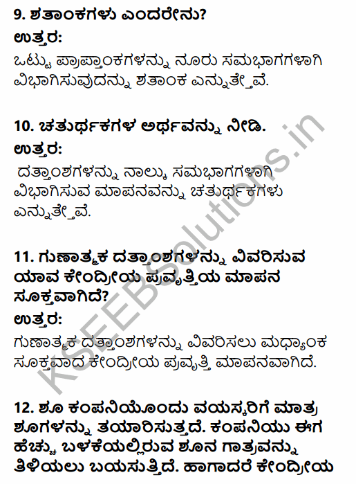 1st PUC Economics Question Bank Chapter 5 Measures of Central Tendency in Kannada 27