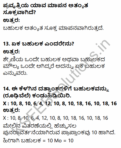 1st PUC Economics Question Bank Chapter 5 Measures of Central Tendency in Kannada 28