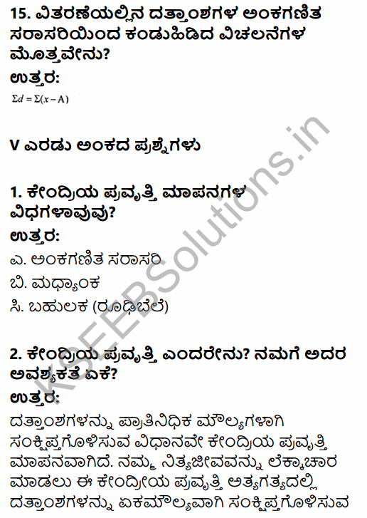 1st PUC Economics Question Bank Chapter 5 Measures of Central Tendency in Kannada 29
