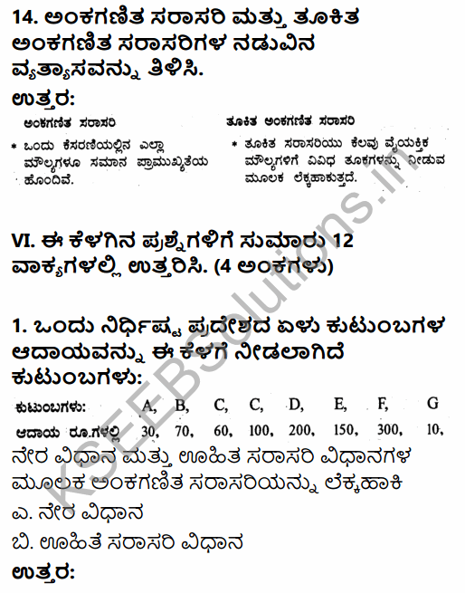 1st PUC Economics Question Bank Chapter 5 Measures of Central Tendency in Kannada 36
