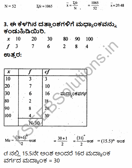1st PUC Economics Question Bank Chapter 5 Measures of Central Tendency in Kannada 38