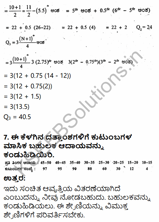 1st PUC Economics Question Bank Chapter 5 Measures of Central Tendency in Kannada 50
