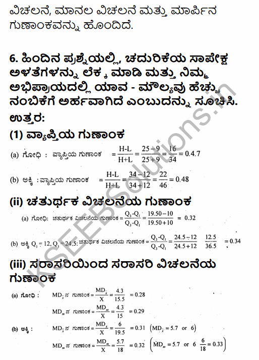 1st PUC Economics Question Bank Chapter 6 Measures of Dispersion in Kannada 12