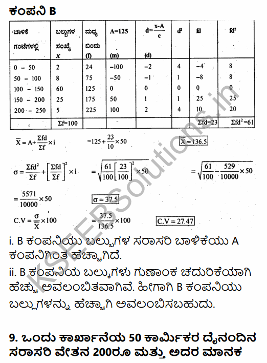 1st PUC Economics Question Bank Chapter 6 Measures of Dispersion in Kannada 17