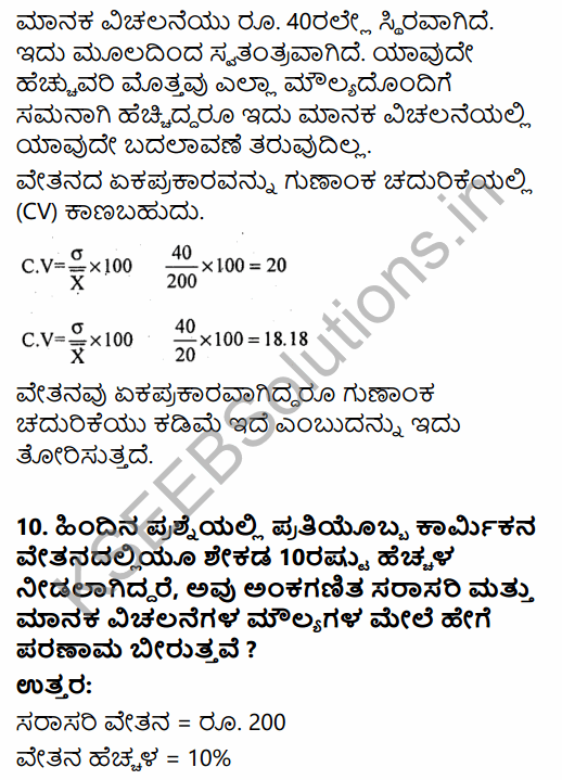 1st PUC Economics Question Bank Chapter 6 Measures of Dispersion in Kannada 19