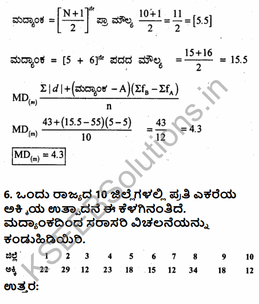 1st PUC Economics Question Bank Chapter 6 Measures of Dispersion in Kannada 33