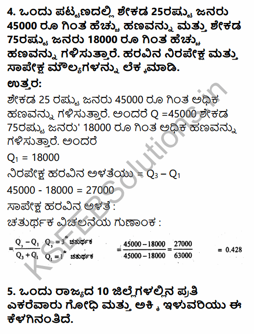 1st PUC Economics Question Bank Chapter 6 Measures of Dispersion in Kannada 4